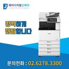 사무실복합기렌탈 IR ADV C3520