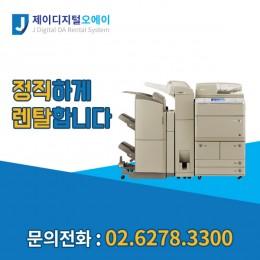 복합기렌탈 흑백 IR ADV 6255,6265 디지털고속복합기 임대 대여 3년약정